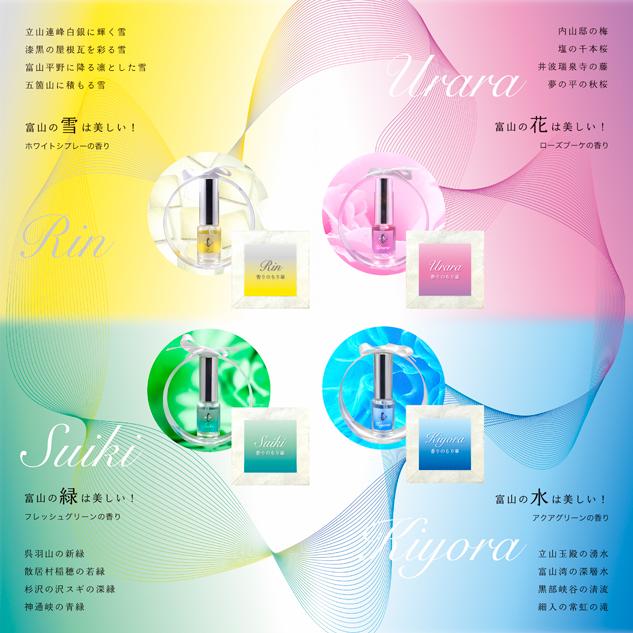 美しい富山の香り 〜香りのちり華〜