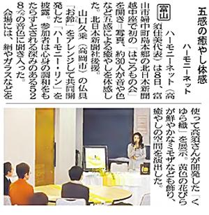 色と香りのコーディネートのプロ、高須佳美さんが北日本新聞に掲載されました