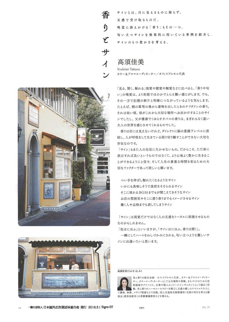 一般社団法人 日本屋外広告業団体連合会 Signs