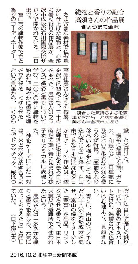 織物と香りの融合 高須さんの作品展